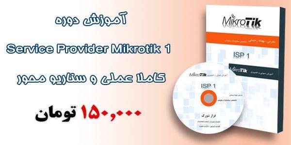 پکیج آموزشی MikroTik Service Provider 1