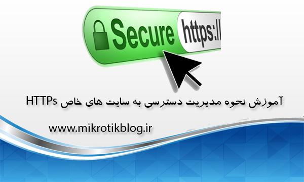 مدیریت دسترسی به سایت های HTTPs