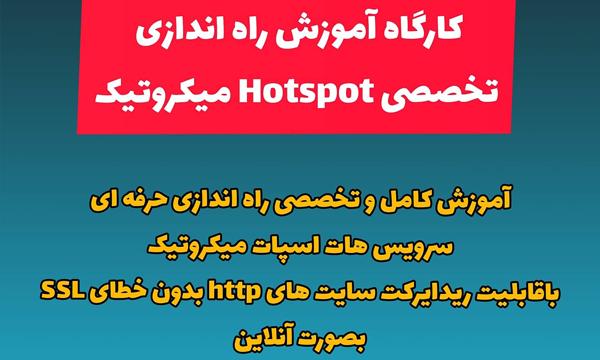 کارگاه آموزش راه اندازی تخصصی Hotspot